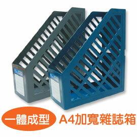 珠友 MB-69002 A4一體成型加寬雜誌箱