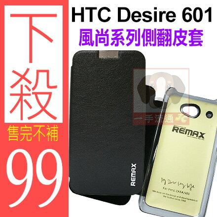 HTC Desire 601 風尚系列側翻皮套 保護套(黑色) REMAX