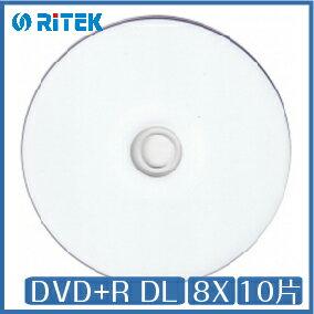 錸德 Ritek代工 DVD+R DL 8X 8.5G 可印式 小孔 亮面 白色 10片 wii xbox360 DVD