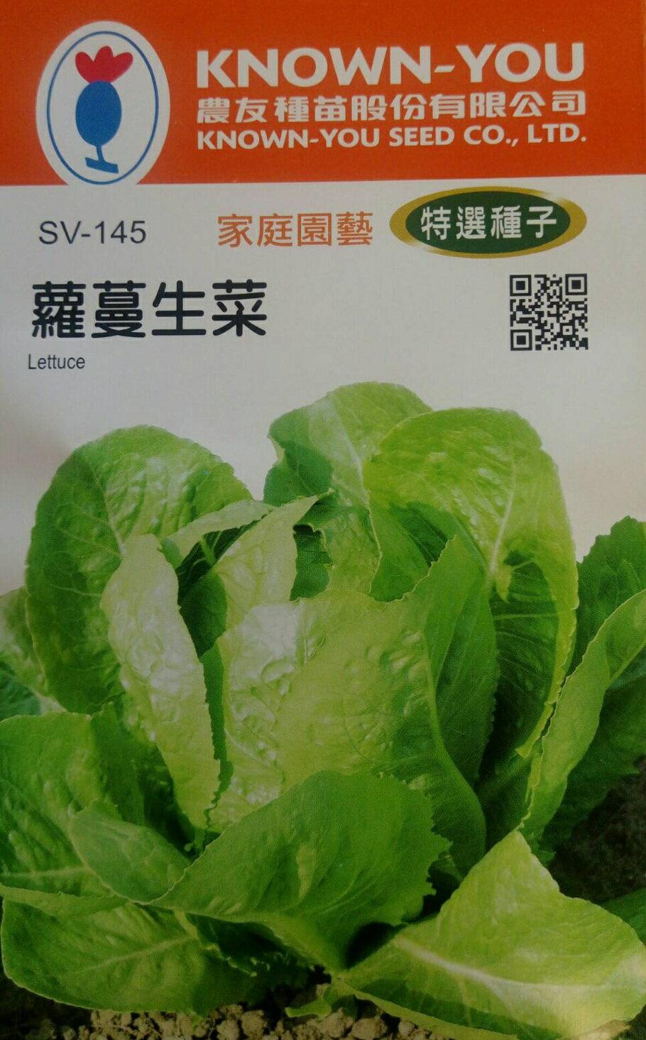【尋花趣】農友種苗 蘿蔓生菜(特選種子) 蔬菜種子 每包約12公克(g) 保證新鮮種子