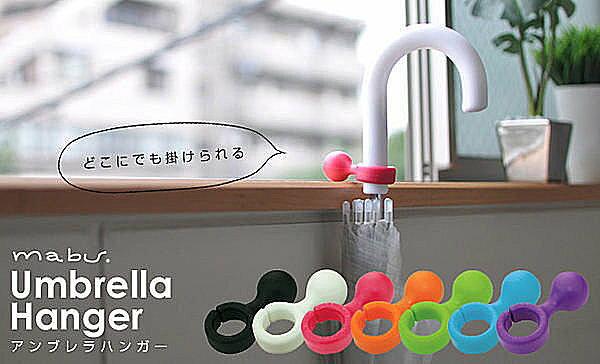 BO雜貨【SV2338】日本創意小扣環 輕巧可攜帶雨傘支架 雨傘掛鉤 傘架 傘鉤