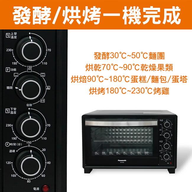 Panasonic 國際牌 32L雙溫控發酵電烤箱 NB-H3203