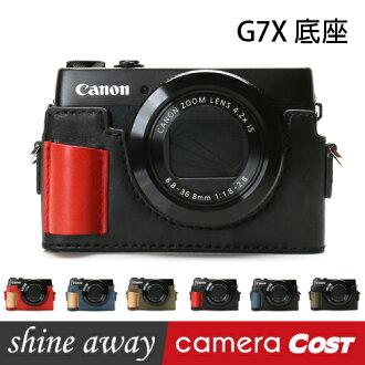 shine away Canon G7X 專用相機底座 皮套 底座套 六色可選
