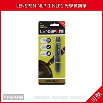 可傑 LENSPEN NLP-1 NLP1 光學拭鏡筆用於:相機、鏡頭、望遠鏡、手機、等清潔
