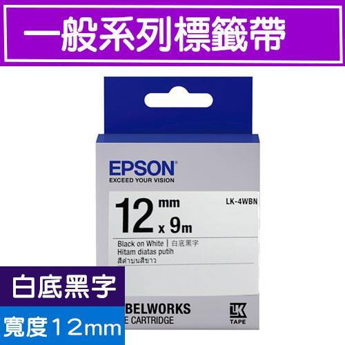 【史代新文具】愛普生EPSON LK-4WBN白底黑字12mmx9m一般