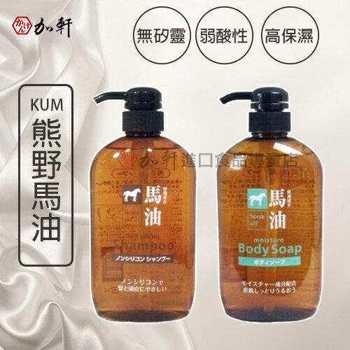 《加軒》日本熊野KUM 馬油洗髮精/沐浴乳
