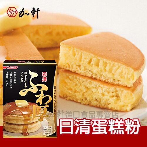 《加軒》日本日清NISSIN奢華蛋糕粉 鬆餅粉