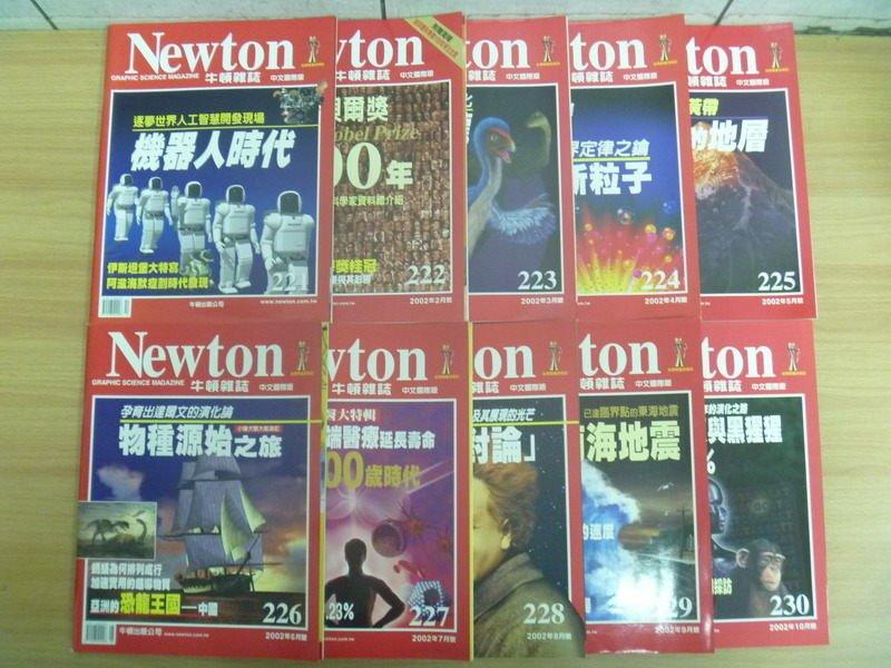 ~書寶 書T6/雜誌期刊_RDQ~牛頓_221~230期間_10本合售_機器人時代等