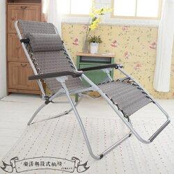 【JL精品工坊】樂活無段式躺椅悠活價$1680/涼椅/折合椅/洽談椅/辦公椅/休閒椅
