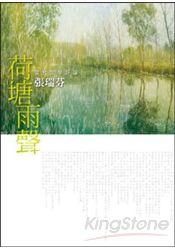 荷塘雨聲:當代文學評論