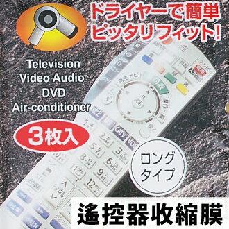 遙控器收縮模/加長 保護膜 熱縮膜 遙控器保護套 冷氣電視遙控器 【SV5044】快樂生活網