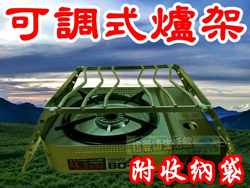 【珍愛頌】K016 不銹鋼折疊爐架 可調式 適用岩谷4.1KW 蜘蛛爐 鑄鐵鍋 荷蘭鍋 燒烤架 登山爐 露營 不鏽鋼