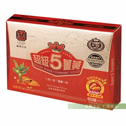 豐滿生技 超級5薑黃膠囊(20粒 / 盒) - 限時優惠好康折扣