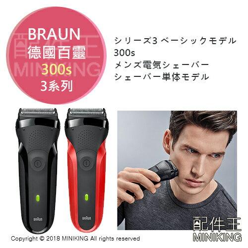 【配件王】日本代購 德國百靈 BRAUN 三系列 300s 電動刮鬍刀 3刀頭 黑/紅