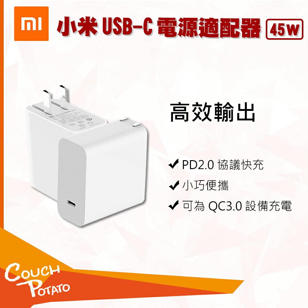 【MI】小米USB-C適配器45W Type-C充電器 充電器45W type-c充電器 PD快充 快速充電 SWITCH MACBOOK 充電器 適配器 充電