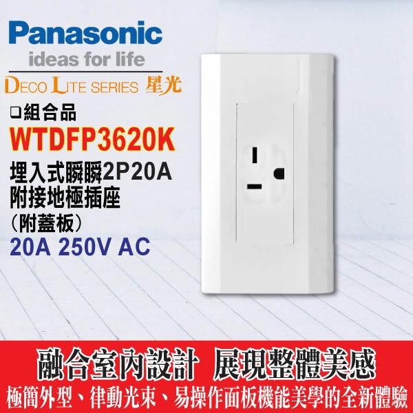 《國際牌》星光系列WTDFP3620K 冷氣插座 附蓋板 (220V)(白) -《HY生活館》水電材料專賣店