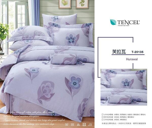 新款上市專櫃TENCEL頂級100%天絲床包鋪棉兩用被套四件組【嫁妝寢具】另有加大