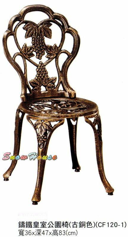 ╭☆雪之屋居家生活館☆╯A860-02 鑄鐵皇室公園椅/休閒椅/摩登椅/造型椅