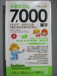 【書寶二手書T1/語言學習_OLY】非學不可的7,000單字(軟皮精裝+1MP3)_林雨薇_附MP3光碟