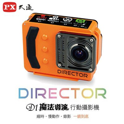 【PX大通】DIRECTOR D1 魔法導演行動攝影機(D1)-促