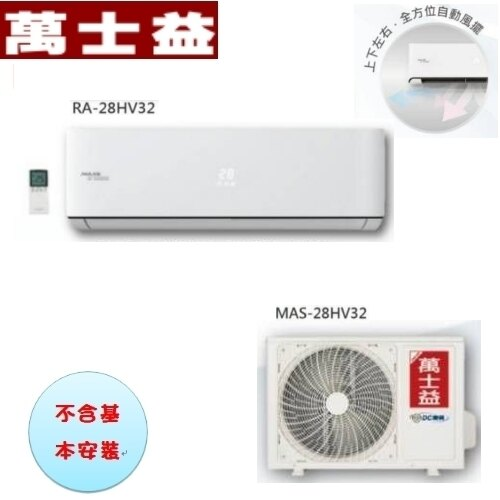 【萬士益冷氣】2.8KW 5-7坪 R32變頻冷暖《MAS/RA-28HV32》1級節能 年耗電560全機3年保固