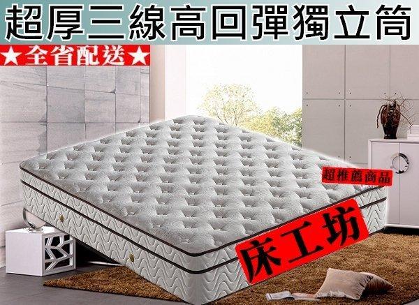 【床工坊】獨立筒 床墊 「超厚三線高回彈獨立筒」5尺雙人獨立筒床墊【汽車旅館專用床】