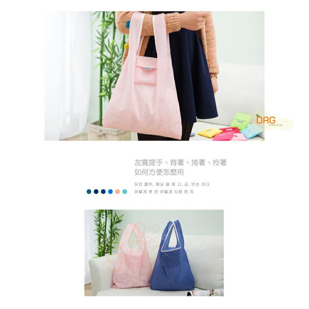 ORG《SD1473》今日促銷!加購價 環保購物袋 環保袋 摺疊收納袋 手提袋 買菜購物袋 婚禮小物 牛津布 5