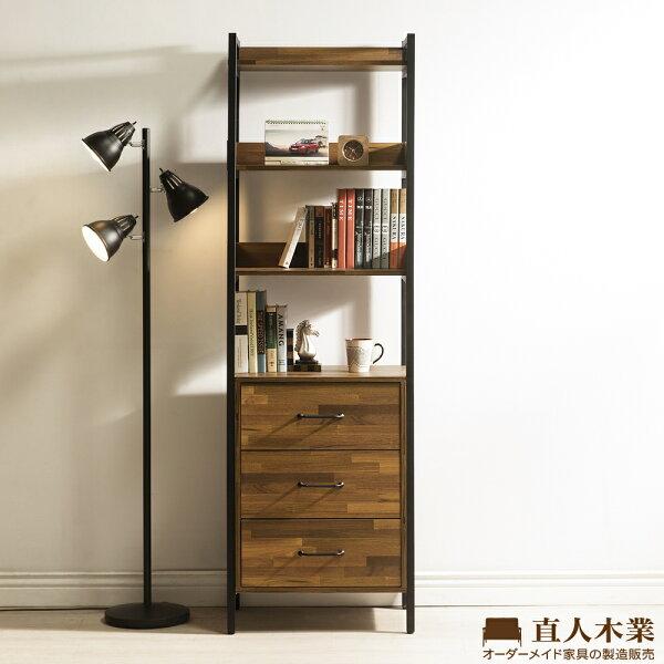 【日本直人木業】STEEL積層木工業風3抽60CM多功能書櫃