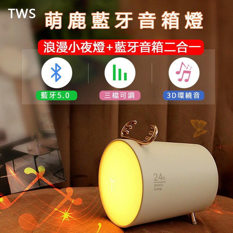 現貨秒發 萌鹿藍牙音響燈 無線藍牙音響 二合一 無線喇叭夜燈音響