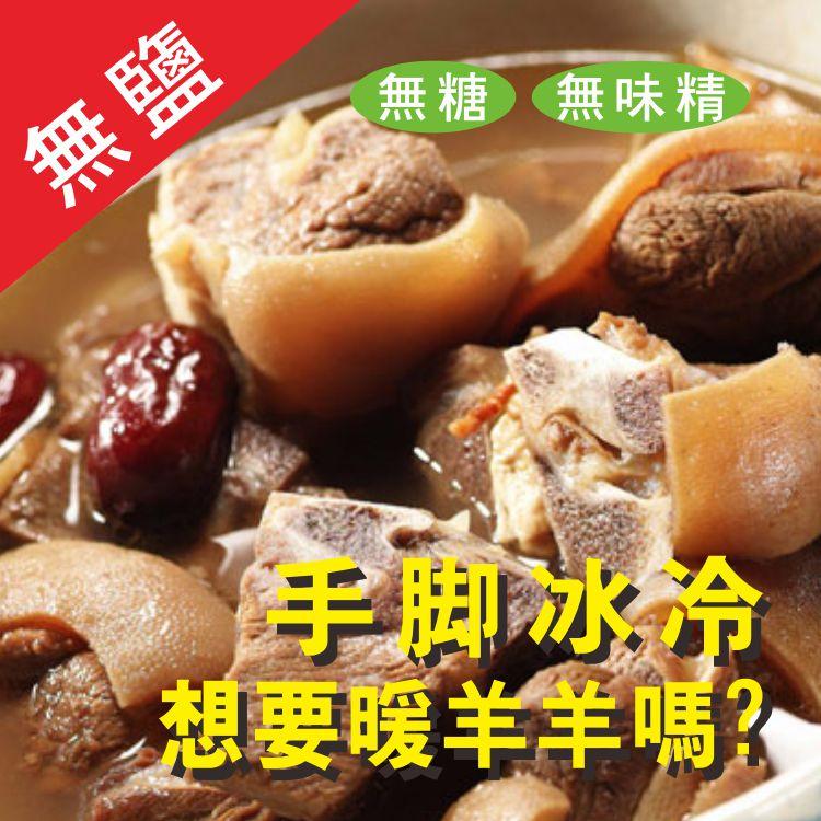 【清涼補藥膳燉羊肉】重量包 600g (1~2人份) 溫和醇美 養生藥膳 - 限時優惠好康折扣