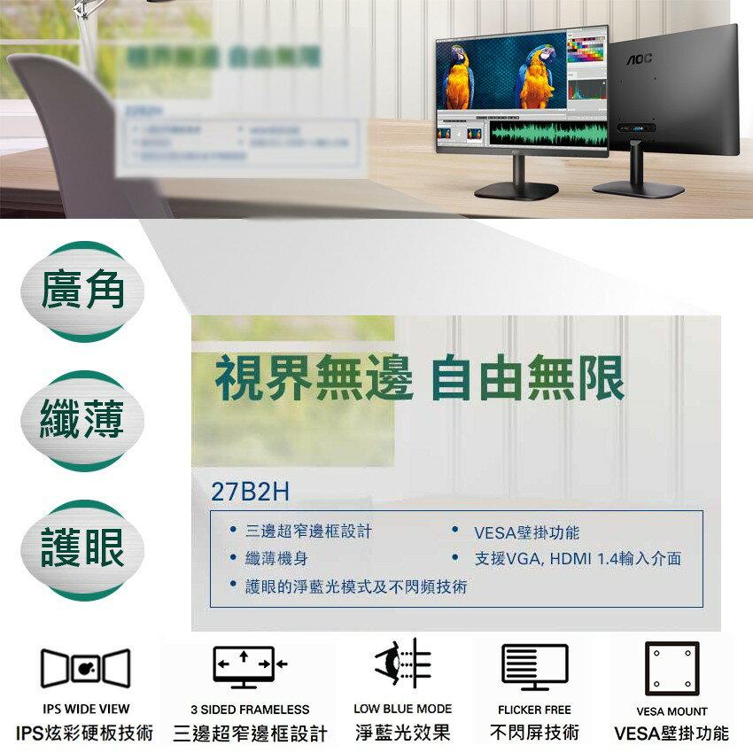 【艾德蒙AOC】27B2H IPS面板無閃爍 27吋液晶螢幕