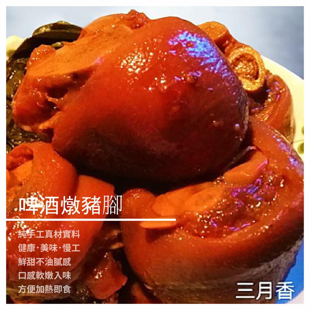 【三月香】啤酒燉豬腳/包