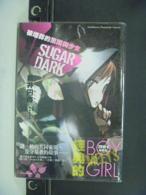 【書寶二手書T2/一般小說_KJV】SUGAR DARK 被埋葬的黑闇與少女_新井?侍_輕小說