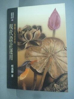 【書寶二手書T1/設計_JGN】商業設計教戰手冊1-傳統文化素材的現代設計運用_柯鴻圖