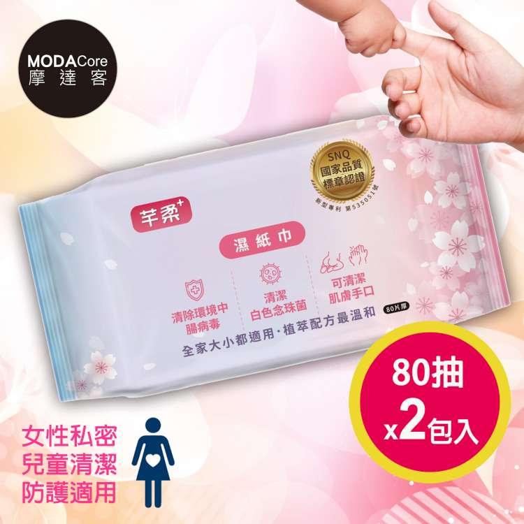 摩達客-芊柔PLUS清除腸病毒+抗白色念珠菌濕紙巾80抽家庭包*2包入-女性私密處可用
