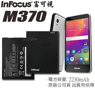 全新 鴻海 富可視 inFocus M370原廠電池/原電 HR303 2230mAh 保固半年【翔盛】
