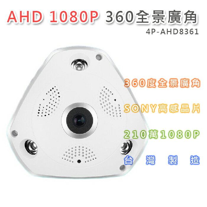 AHD 1080P 360度全景廣角攝影機 魚眼鏡頭1.7mm SONY210萬超高解析(4P-AHD8361)