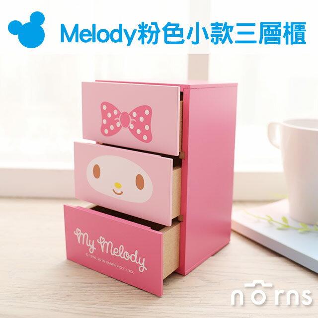 NORNS【Melody粉色小款三層櫃】抽屜木盒 正版美樂蒂 文具收納 首飾盒 桌面儲物盒