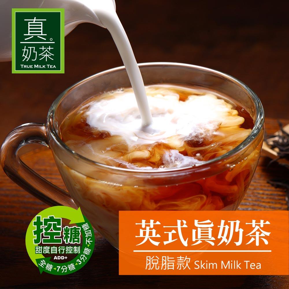 歐可茶葉 英式真奶茶 脫脂款(8包 / 盒) - 限時優惠好康折扣