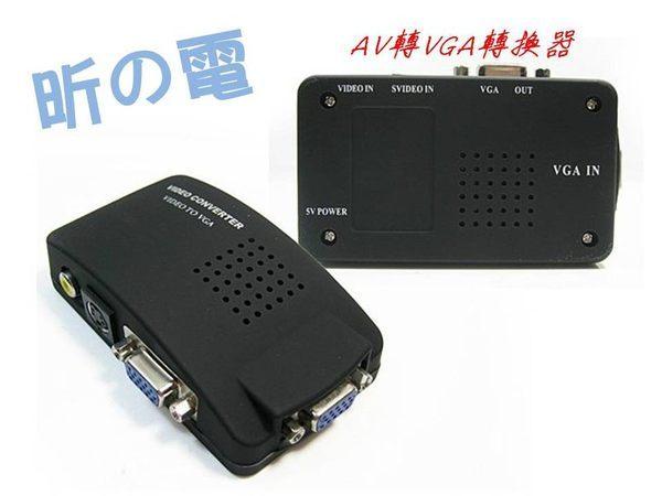 {光華新天地創意電子}AV轉VGA轉換器 S端子轉VGA視頻轉換器 機頂盒轉接電腦顯示器  喔!看呢來