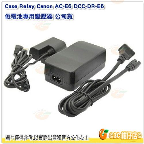 CaseRelayCanonAC-E6DCC-DR-E6假電池專用變壓器公司貨美規電源線插頭充電器