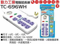 <br/><br/>  【尋寶趣】9尺(2.7M) 3孔家電延長線 15A 一對四兩組 內建電流錶 過載斷電 TC-696WH<br/><br/>
