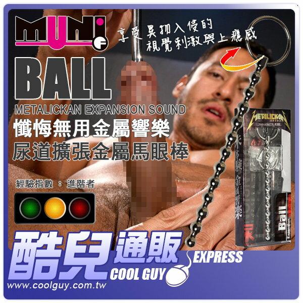 【BALL 連珠火銃】日本 Fuji World 懺悔無用金屬響樂 尿道擴張金屬馬眼棒 METALICKAN Expansion Sound 享受異物入侵的視覺刺激與上癮感