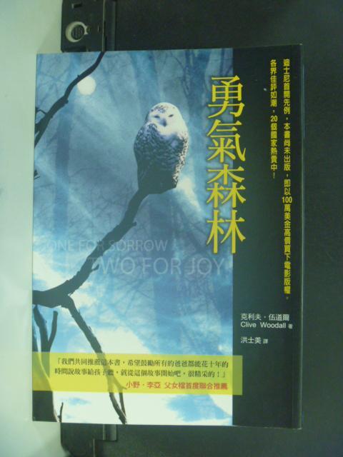 【書寶二手書T3/翻譯小說_NCO】勇氣森林_克利夫.伍道爾