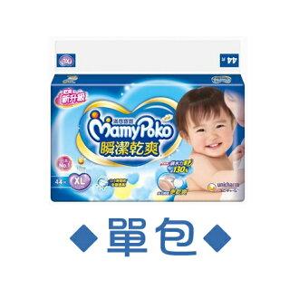 Mamy Poko 满意宝宝 新顶级瞬洁干爽纸尿裤XL(44片)【单包】【悦儿园妇幼生活馆】