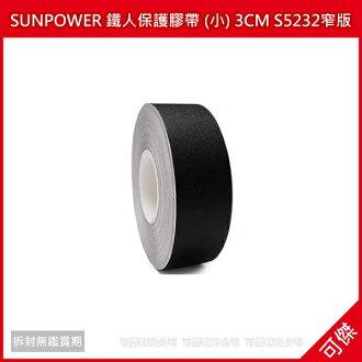 可傑 SUNPOWER 鐵人保護膠帶 (小) 3CM S5232窄版 攝影膠帶 防刮 防滑 不殘膠