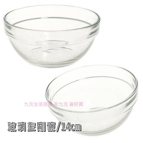 【九元生活百貨】玻璃金剛碗/14cm 沙拉碗 玻璃碗