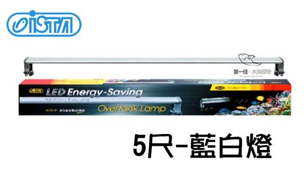 [第一佳水族寵物]台灣伊士達ISTA可掀式高效能省電LED跨燈[5尺-藍白燈]免運