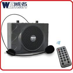 WEMAN威名 LM-101 充電式多媒體教學擴音機  遙控加強版