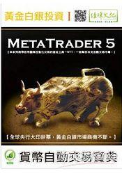 黃金白銀投資 I -- MetaTrader 5幣自動交易寶典